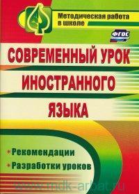 Современный урок иностранного языка : рекомендации, разработки уроков (соответствует ФГОС)