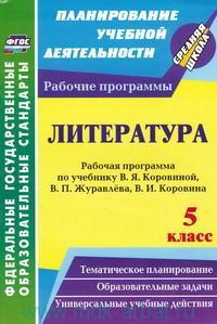Литература : 5-й класс : рабочая программа по учебнику В. Я. Коровиной, В. П. Журавлёва, В. И. Коровина (ФГОС)
