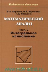 Математический анализ. Ч.2. Интегральное исчисление : учебное пособие