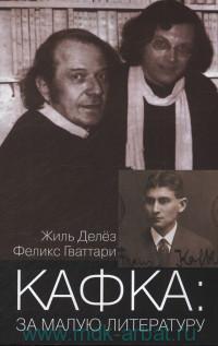 Кафка : за малую литературу