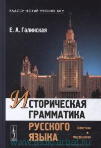 Историческая грамматика русского языка : Фонетика. Морфология