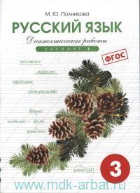 Диагностические работы по русскому языку для 3-го класса : 2-й вариант (ФГОС)