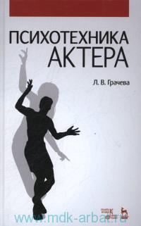 Психотехника актера : учебное пособие