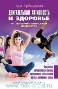 Двигательная активность и здоровье от лечебной гимнастики до паркура