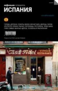 Испания : путеводитель