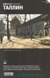 Таллин : путеводитель