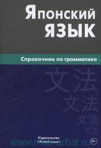 Японский язык : справочник по грамматике