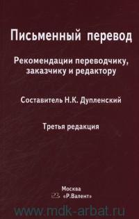 Письменный перевод : рекомендации переводчику, заказчику и редактору