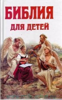 Библия для детей : Ветхий Завет; Новый Завет