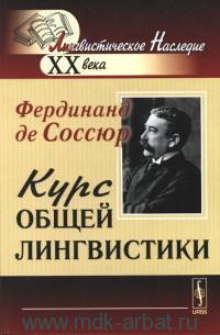 Курс общей лингвистики : изданный Ш. Балли и А. Сеше при участии А. Ридлингера