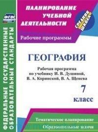 География : 7-й класс : рабочая программа по учебнику И. В. Душиной, В. А. Коринской, В. А. Щенева (ФГОС)