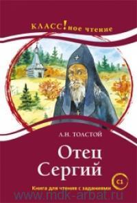 Отец Сергий : книга для чтения с заданиями для изучающих русский язык как иностранный : уровень С1