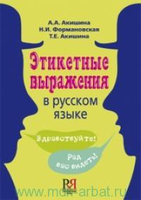 Этикетные выражения в русском языке : учебное пособие для иностранных учащихся