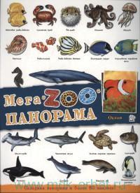 Океан : складная панорама и более 80 наклеек!