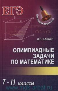 Олимпиадные задачи по математике : 7-11-й классы