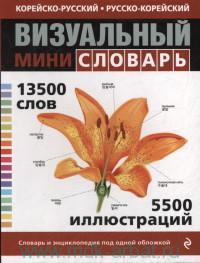 Корейско-русский, русско-корейский визуальный мини-словарь : 13500 слов