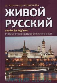 Живой русский : учебник русского языка для начинающих = Russian for Beginners