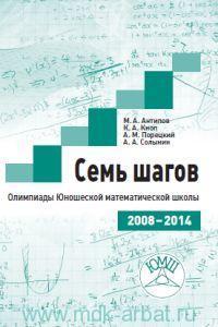 Семь шагов. Олимпиады Юношеской математической школы 2008-2014