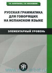 Русская грамматика для говорящих на испанком языке : элементарный уровень
