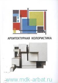 Архитектурная колористика :  учебное пособие