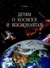 Детям о космосе и космонавтах : 55-летию первого полета человека в космос посвящается