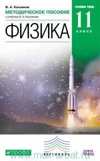 Физика : 11-й класс : углубленный уровень : методическое пособие к учебнику В. А. Касьянова (Вертикаль. ФГОС)