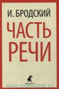 Часть речи : стихотворения, 1972-1976