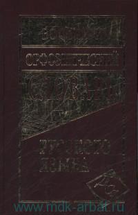 Большой орфоэпический словарь русского языка : более 100 000 слов, словоформ и словосочетаний