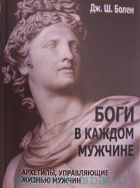 Боги в каждом мужчине : архетипы, управляющие жизнью мужчин
