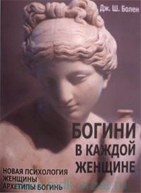 Богини в каждой женщине : Новая психология женщины. Архетипы богинь