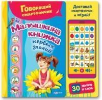Малышкина книжка первых знаний