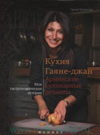 Кухня Гаяне-джан : армянские кулинарные рецепты
