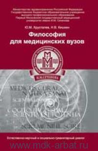 Философия для медицинских вузов (естественно-научный и социально-гуманитарный диалог) : учебное пособие