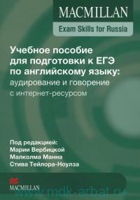 Macmillan Exam Skills for Russia : учебное пособие для подготовки к ЕГЭ по английскому языку : аудирование и говорение с интернет-ресурсом