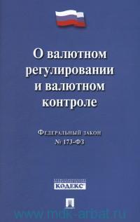 О валютном регулировании и валютном контроле : федеральный закон №173-ФЗ