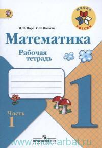 Математика : 1-й класс : рабочая тетрадь : учебное пособие для общеобразовательных организаций. В 2 ч. Ч.1 (ФГОС)