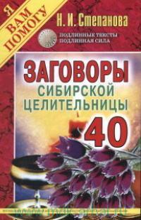 Заговоры сибирской целительницы. Вып.40
