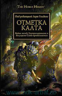 Отметка Калта : антология