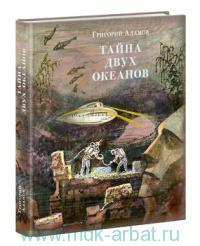 Тайна двух океанов : роман