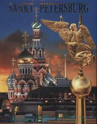 Sankt Petersburg = Санкт-Петербург : Петергоф ; Царское Село ; Павловск ; Гатчина ; Ораниенбаум ; Стрельна ; Кронштадт