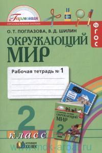Окружающий мир : рабочая тетрадь к учебнику для 2-го класса общеобразовательных организаций. В 2 ч. Ч. 1 (Гармония. ФГОС)