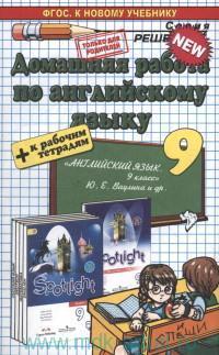 Домашняя работа по английскому языку за 9-й класс : к учебнику и рабочей тетради