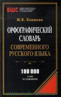 Орфографический словарь современного русского языка : 100 000 слов и словоформ