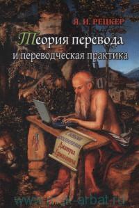 Теория перевода и переводческая практика : очерки лингвистической теории перевода