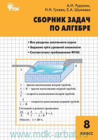 Сборник задач по алгебре : 8-й класс (ФГОС)