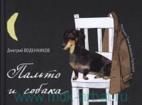 Пальто и собака : сборник