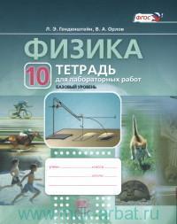Физика : 10-й класс : тетрадь для лабораторных работ : учебное пособие для учащихся общеобразовательных организаций (ФГОС)