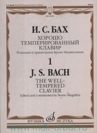 Хорошо темперированный клавир. Ч.1