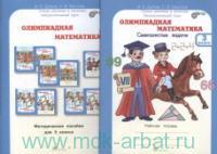 Олимпиадная математика : Смекалистые задачи : рабочая тетрадь для 3-го класса + методическое пособие (ФГОС)