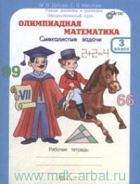 Олимпиадная математика : Смекалистые задачи : рабочая тетрадь для 3-го класса (ФГОС)